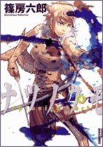 Spinning Web 4 Manga