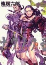 Spinning Web 7 Manga