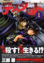 Testarotho 1 Manga