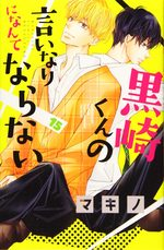 Black Prince & White Prince 15 Manga