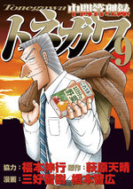 Chuukan Kanriroku Tonegawa 9 Manga