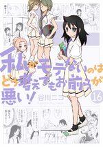 Watashi ga Motenai no wa Dou Kangaete mo Omaera ga Warui! 16 Manga