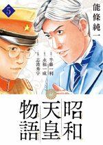 Empereur du Japon 5 Manga