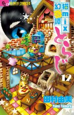 Nekomix Genkitan Toraji 12 Manga