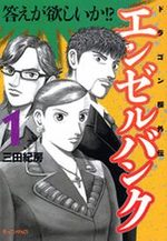 Angel Bank - Dragon Zakura Gaiden 1 Manga