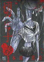 Kiriko Kill 0 Manga