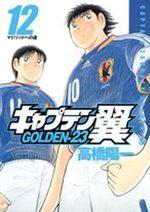 Captain Tsubasa - Golden 23 12 Manga