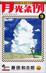 Moonlight Act 9 Manga