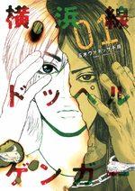 Doppelganger 1 Manga