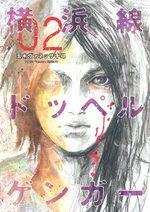 Doppelganger 2 Manga
