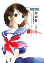 Tetsudô shôjo manga 2 Manga