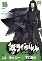 Kurogane no Linebarrels 15 Manga