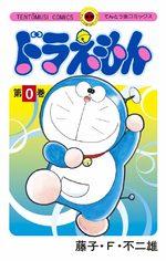 Doraemon 0 Manga