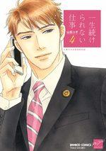 Isshou Tsuzukerarenai Shigoto 4 Manga