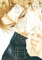Kachou Fuugetsu   8 Manga