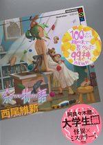 Amarimonogatari 1 Light novel