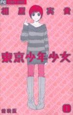 Tokyo Shonen Shojo 1 Manga