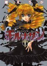 Vampire Doll 1 Manga