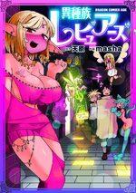 Interspecies Reviewers 1 Manga