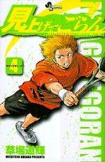 Tie Break 4 Manga