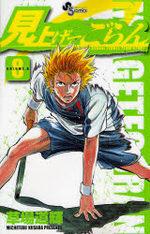 Tie Break 8 Manga