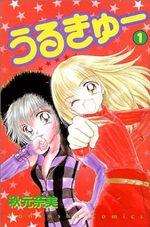 Ultracute 1 Manga