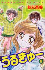 Ultracute 8 Manga