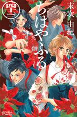 Chihayafuru 43 Manga