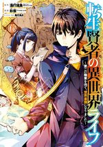 Réincarné dans un autre monde 6 Manga