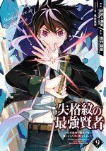 couverture, jaquette Shikkaku Mon no Saikyou Kenja - Sekai Saikyou no Kenja ga Sara ni Tsuyokunaru Tame ni Tensei Shimashita 9