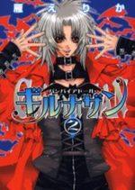Vampire Doll 2 Manga