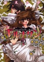 Vampire Doll 3 Manga