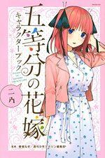 Gotôbun no Hanayome character book # 2