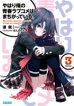 My teen romantic comedy is wrong as I expected 3 Light novel