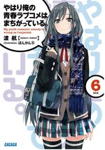My teen romantic comedy is wrong as I expected 6 Light novel