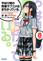 My teen romantic comedy is wrong as I expected 8 Light novel
