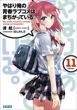 My teen romantic comedy is wrong as I expected 11 Light novel