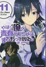 My Teen Romantic Comedy is wrong as I expected 11