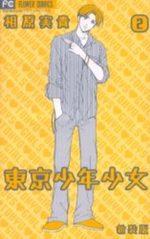Tokyo Shonen Shojo 2 Manga