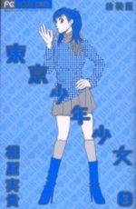 Tokyo Shonen Shojo 3 Manga