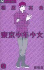 Tokyo Shonen Shojo 5 Manga