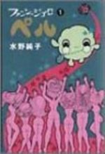 Pilou l'apprenti gigolo 1 Manga