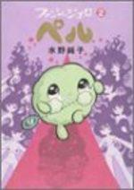 Pilou l'apprenti gigolo 2 Manga