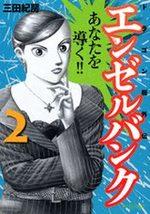 Angel Bank - Dragon Zakura Gaiden 2 Manga
