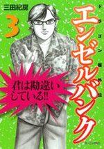 Angel Bank - Dragon Zakura Gaiden 3 Manga