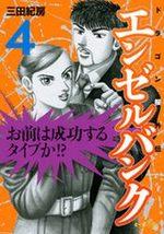 Angel Bank - Dragon Zakura Gaiden 4 Manga