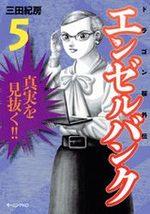 Angel Bank - Dragon Zakura Gaiden 5 Manga
