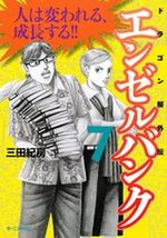 Angel Bank - Dragon Zakura Gaiden 7 Manga