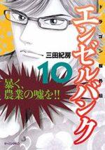Angel Bank - Dragon Zakura Gaiden 10 Manga