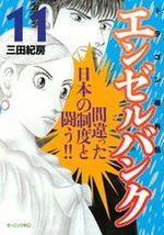 Angel Bank - Dragon Zakura Gaiden 11 Manga